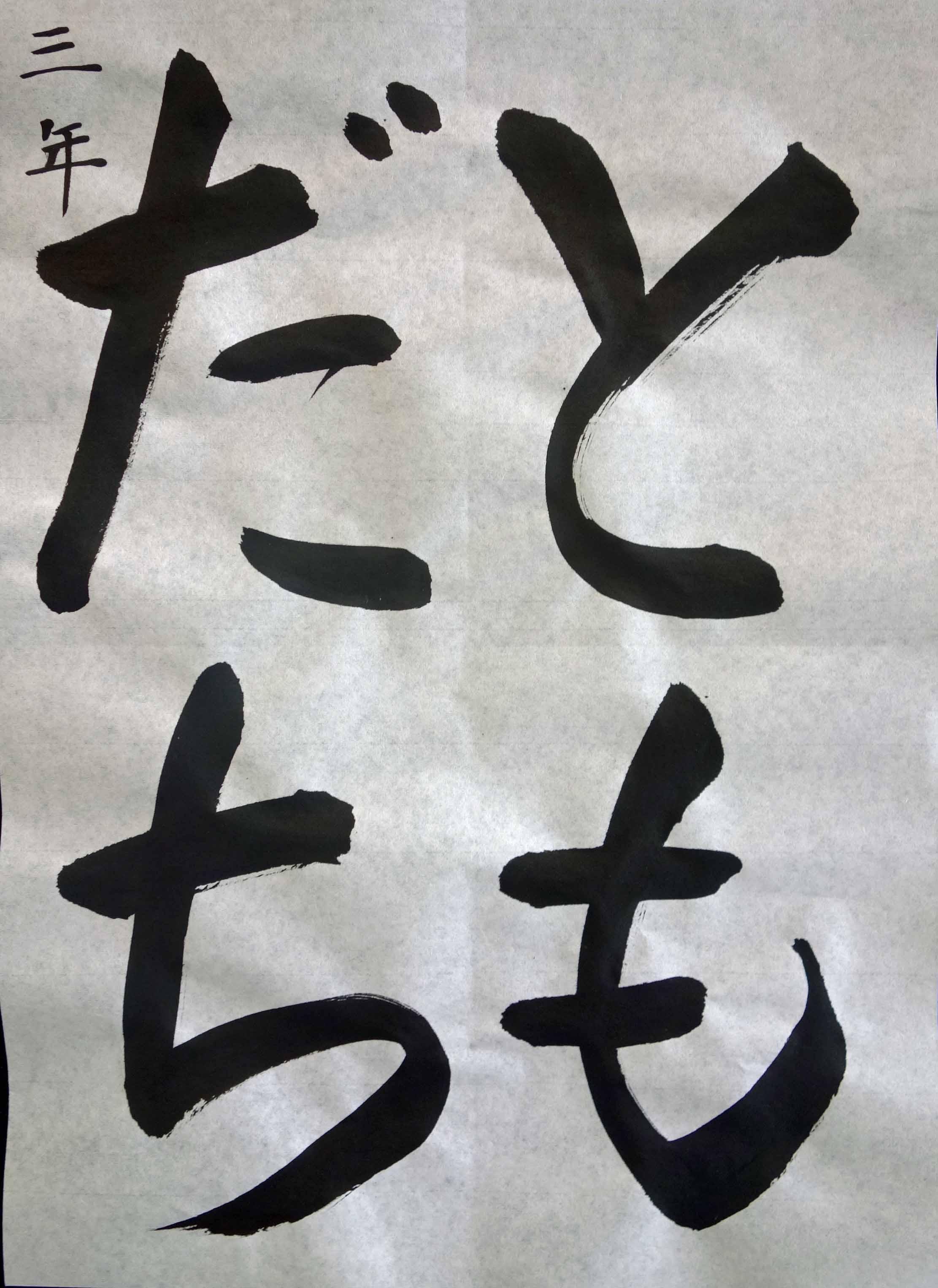 自由 習字 お手本